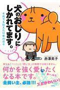 犬のおしりにしかれてます。の本