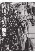写真アルバム 岡山・玉野の昭和の本