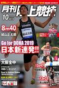 月刊 陸上競技 2019年 10月号の本