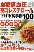 血糖値・血圧・高コレステロールを下げる食事術100の本