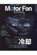Motor Fan illustrated Vol.156の本