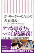 新・リーダーのための教養講義の本