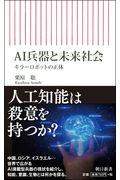 AI兵器と未来社会の本