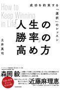 「人生の勝率」の高め方の本