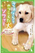 さよならをのりこえた犬ソフィーの本