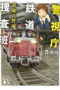 警視庁鉄道捜査班の本