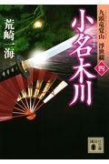 小名木川の本