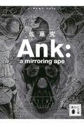 Ank:a mirroring apeの本