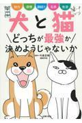 犬と猫どっちが最強か決めようじゃないかの本