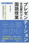 「フレームワーク」の思考法を活かす!プレゼンテーションを位置付けた国語授業の本