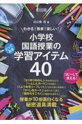 わかる!簡単!楽しい!小学校国語授業のとっておき学習アイテム40の本