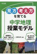 「見方・考え方」を育てる中学地理授業モデルの本