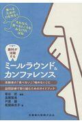 歯科が活躍するミールラウンド&カンファレンスの本