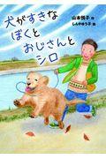 犬がすきなぼくとおじさんとシロの本