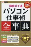 時短の王道パソコン仕事術全事典の本