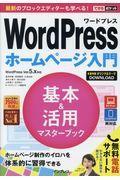 WordPressホームページ入門基本&活用マスターブックの本