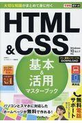 HTML&CSS基本&活用マスターブックの本