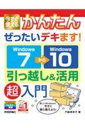 Windows7→10引っ越し&活用超入門の本