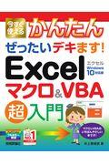 Excelマクロ&VBA超入門の本