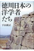 徳川日本の洋学者たちの本