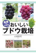 基礎からわかるおいしいブドウ栽培の本
