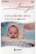 小さな天使が舞い降りたの本