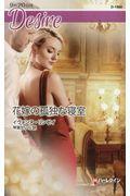 花嫁の孤独な寝室の本