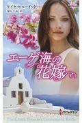 エーゲ海の花嫁の本