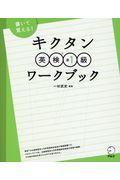 キクタン英検準1級ワークブックの本