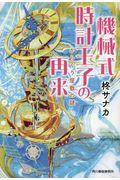 機械式時計王子の再来の本