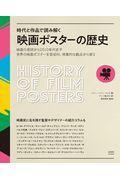 時代と作品で読み解く映画ポスターの歴史の本