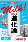 ミルク進化論の本