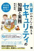 先輩がやさしく教えるセキュリティの知識と実務の本