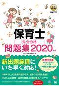 保育士完全合格問題集 2020年版の本