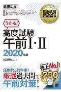 うかる!高度試験午前1・2 2020年版の本