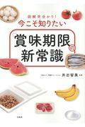 「賞味期限」の新常識の本