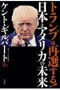 トランプは再選する!日本とアメリカの未来の本