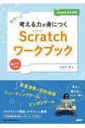 たのしく考える力が身につくScratchワークブックの本