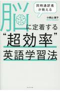 """脳に定着する""""超効率""""英語学習法の本"""