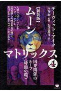 新装版 ムーンマトリックス 4の本