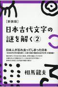 新装版 日本古代文字の謎を解く 2の本