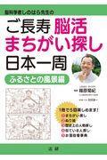 ご長寿脳活まちがい探し日本一周ふるさとの風景編の本