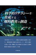 科学的リテラシーを育成する理科教育の創造の本