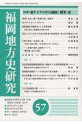 福岡地方史研究 第57号(2019)の本