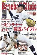 Baseball Clinic (ベースボール・クリニック) 2019年 10月号の本
