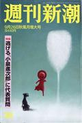 週刊新潮 2019年 9/26号の本