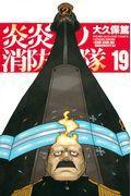 炎炎ノ消防隊 19の本