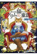 ほんとは猫だったグリム童話ラプンツェルの本