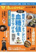 おとなの健康 Vol.12の本