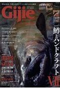 Gijie 2019 秋・冬号の本